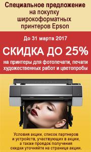 Широкоформатные принтеры EPSON для профессиональной фотопечати со скидкой до 25%, до 31 декабря 2016