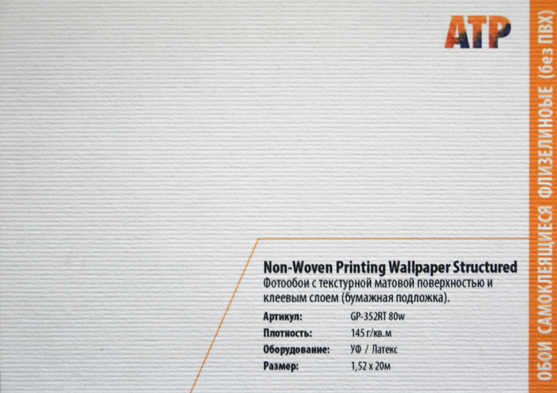 Non-Woven Printing Wallpaper 520mic Structured (линейная текстура)